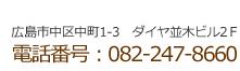 電話番�E82-247-8600