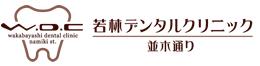 広島 若林デンタルクリニック